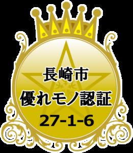 H27_優れモノロゴ_27-1-6(ウ